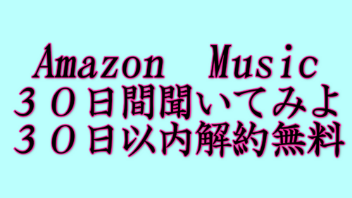 音楽が好きならAmazonMusicUnlimited無料で90日間使ってみませんか