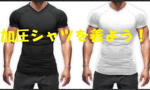 痩せたいなら加圧シャツも着よう!スリムな体を目指すならこれ